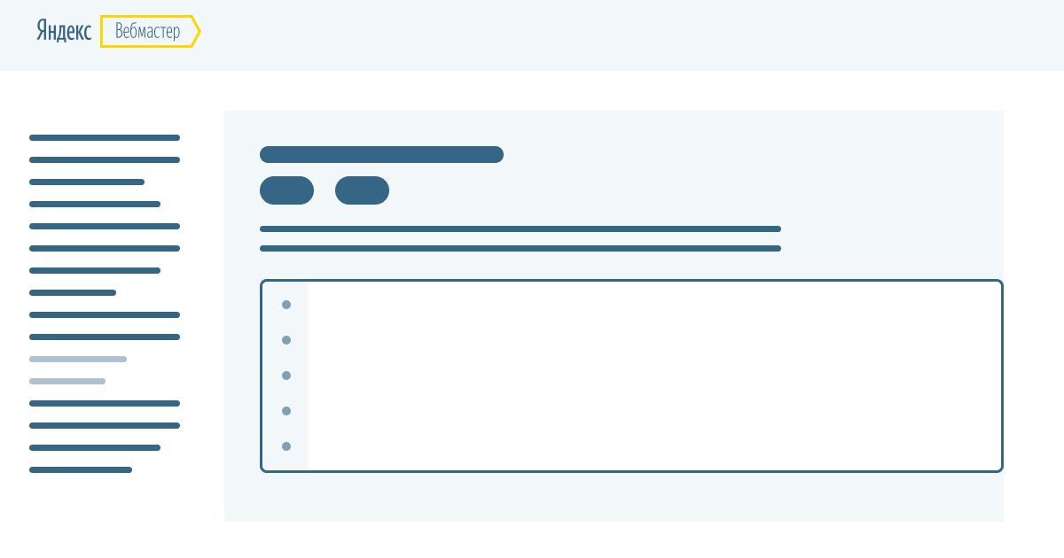 SAPID INFO: Устарел контент в Яндекс и Google? Удаляем