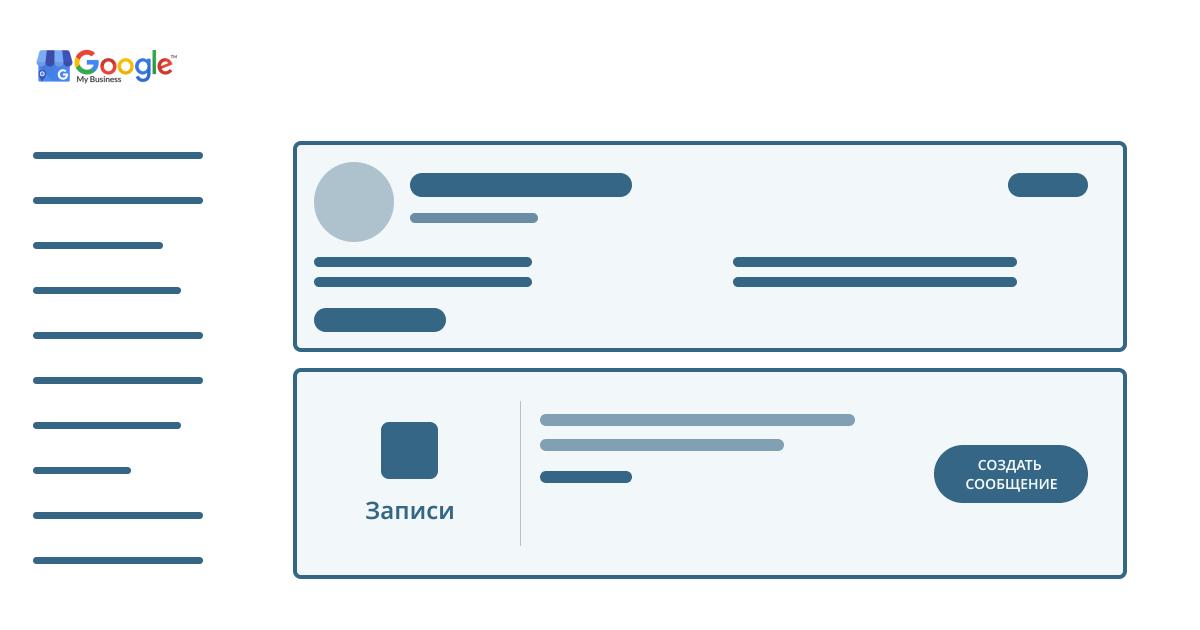 SAPID INFO: Записи для публикации на странице компании Google My Business: как, когда и зачем создавать